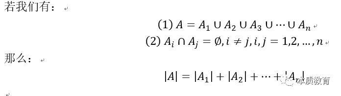 如何学好高中数学排列组合
