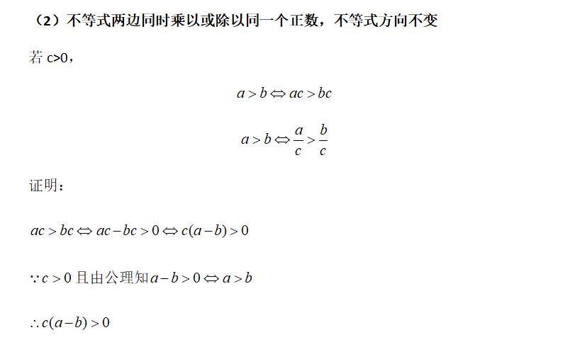 如何学好初中数学-教材公式拓展1 不等式公理及其证明-性质2