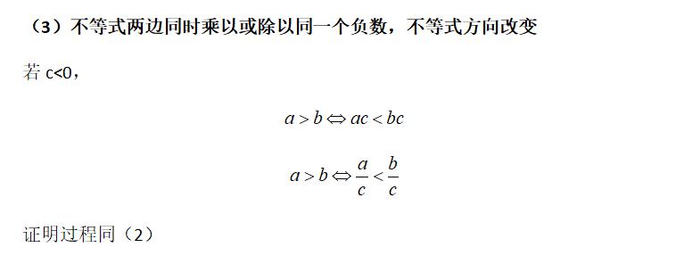 如何学好初中数学-教材公式拓展1 不等式公理及其证明-性质3