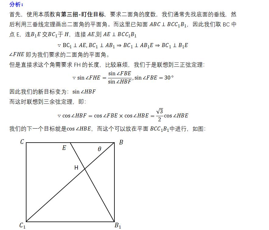 如何学好高中数学,利用加快解题速度-,利用三正弦、三余弦定理快速解题