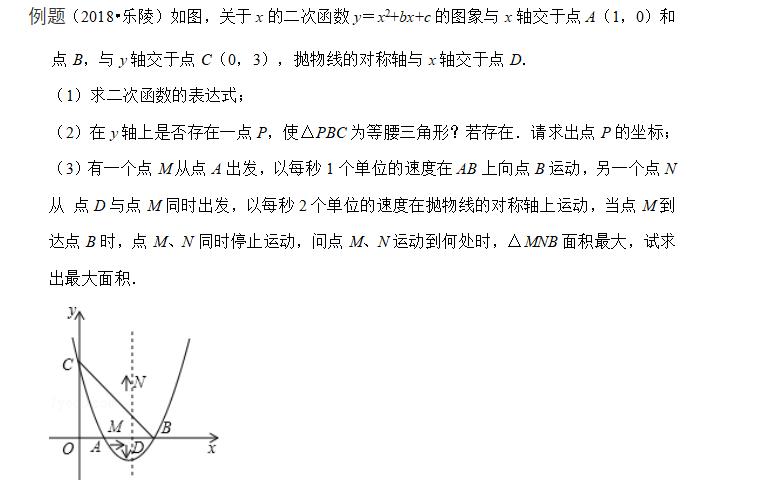 如何学好初中数学 5-李泽宇三招在函数压轴题中的应用