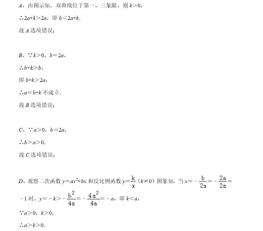 如何学好初中数学-数学三招在选填压轴题中的应用 三招巧解函数图像题目