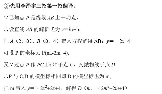 如何学好初中数学7-解析2