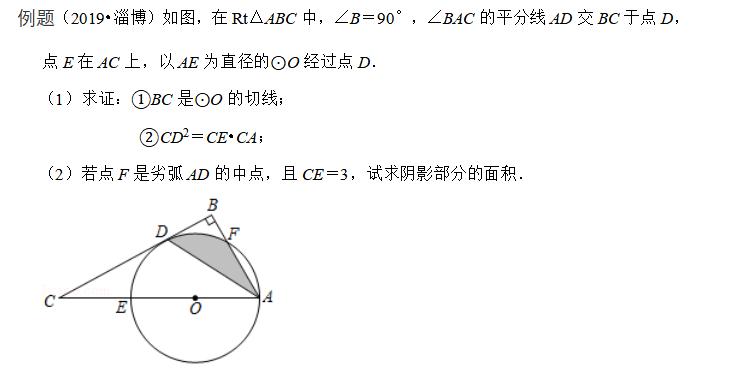 如何学好初中数学 9-李泽宇三招TM在平面几何压轴题中的应用 题目1