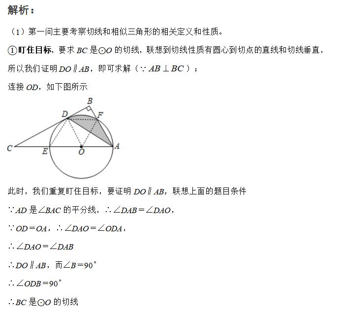 如何学好初中数学 9-李泽宇三招TM在平面几何压轴题中的应用 解析2