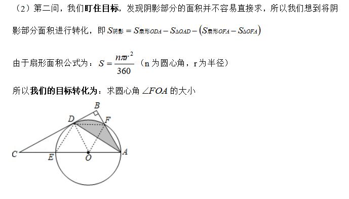 如何学好初中数学 9-李泽宇三招TM在平面几何压轴题中的应用 解析3
