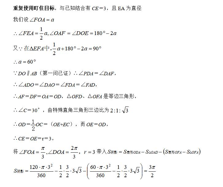 如何学好初中数学 9-李泽宇三招TM在平面几何压轴题中的应用 解析4