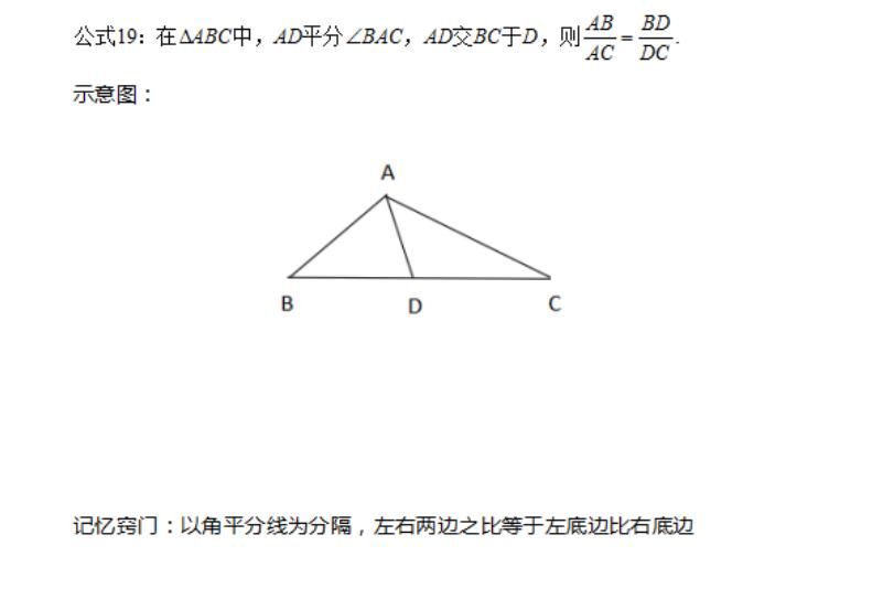 数学题竟然还可以这样解之——角平分线定理 图像2