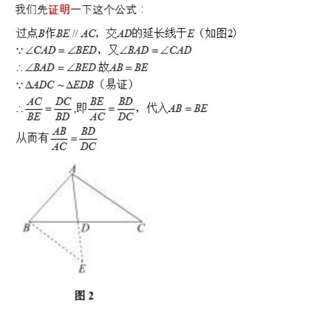 数学题竟然还可以这样解之——角平分线定理 图像3