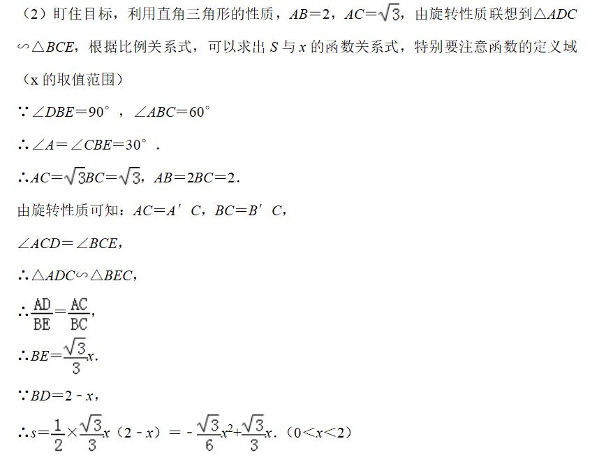 你还在背题型?用数学思维解决100%中考数学题——平面几何1